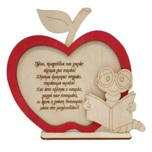 Αναμνηστικό Δώρο Δασκάλου Κόκκινο Μήλο