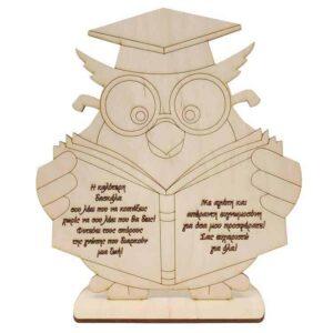 Αναμνηστικό Δώρο Δασκάλου Κουκουβάγια Με Βιβλίο