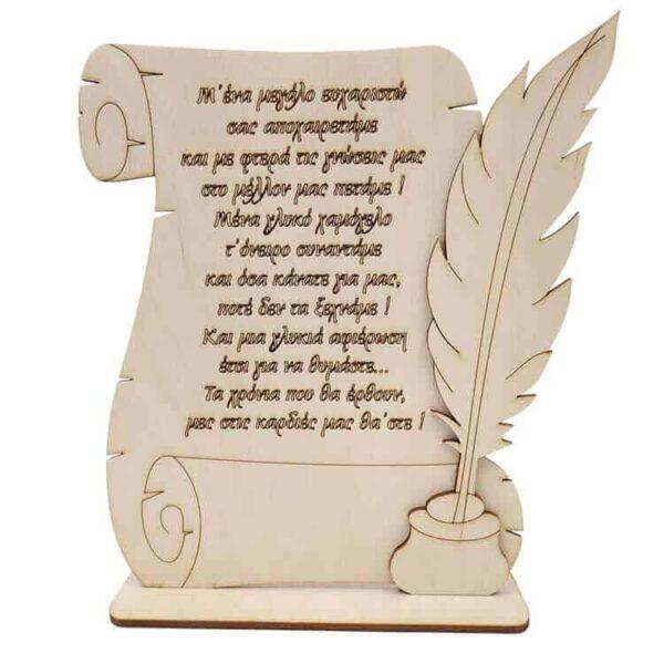 Αναμνηστικό Δώρο Δασκάλου Πάπυρος