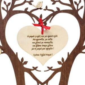 δέντρο με καρδιά