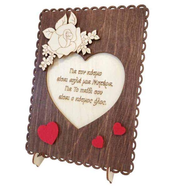 Δώρο Για Την Γιορτή Της Μητέρας Κορνίζα Τριαντάφυλλο