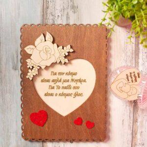 Δώρο Για Την Γιορτή Της Μητέρας Κορνίζα
