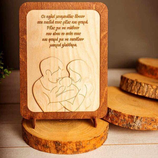 Δώρο Για Την Γιορτή Του Πατέρα Κορνίζα Μπαμπά Αγκαλιά
