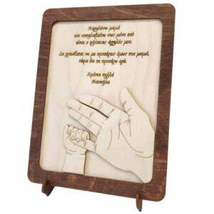 Δώρο Για Τη Γιορτή Του Πατέρα Κορνίζα Μπαμπά Χέρια