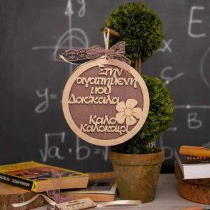 Αναμνηστικό Δώρο Για Δασκάλα Καλό Καλοκαίρι