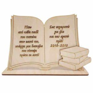 Αναμνηστικό Δώρο Σχολείου Βιβλίο