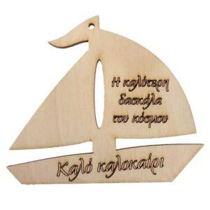 Αναμνηστικό Δώρο για Δασκάλα Καραβάκι