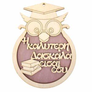 Αναμνηστικό Δώρο για Δασκάλα Κουκουβάγια