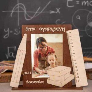Αναμνηστικό Δώρο Για Δάσκαλο Δασκάλα Κορνίζα