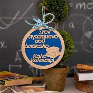 Αναμνηστικό Δώρο Για Δάσκαλο Καλό Καλοκαίρι
