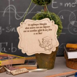 Αναμνηστικό Δώρο για Δασκάλα Ταμπελάκι