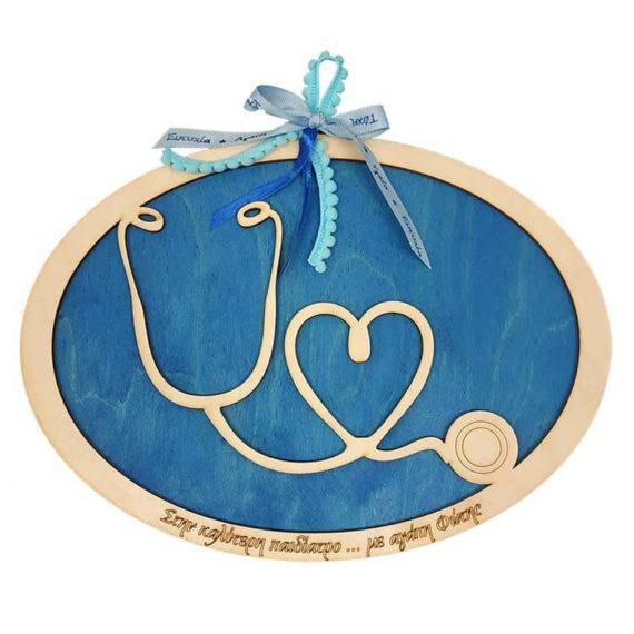 Αναμνηστικό Δώρο Για Παιδίατρος
