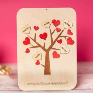 Σταντ Δέντρο Αγάπης