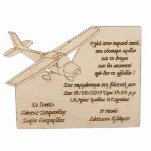 Ξύλινο Προσκλητήριο Βάπτισης Αεροπλάνο