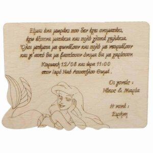 Ξύλινο Προσκλητήριο βάπτισης Ariel