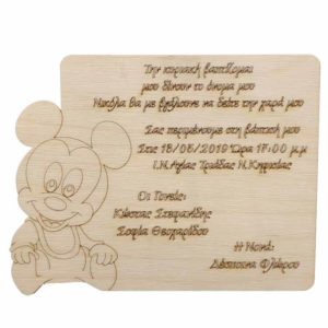 Ξύλινο Προσκλητήριο Βάπτισης Mickey Mouse Baby