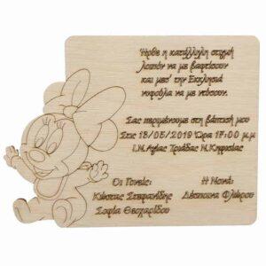 Ξύλινο Προσκλητήριο Βάπτισης Minnie Mouse Baby