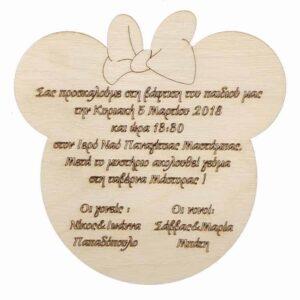 Ξύλινο Προσκλητήριο Βάπτισης Minnie Mouse Πρόσωπο