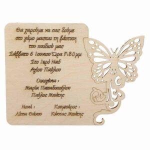 Ξύλινο Προσκλητήριο Γάμου Βάπτισης Πεταλούδα