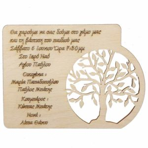 Ξύλινο Προσκλητήριο Γάμου Βάπτισης Δέντρο Ζωής