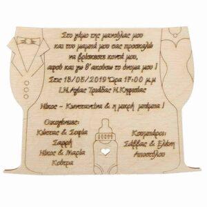 Ξύλινο Προσκλητήριο Γάμου Βάπτισης Οικογένεια Ποτήριον