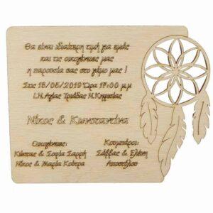 Ξύλινο Προσκλητήριο Γάμου Ονειροπαγίδα