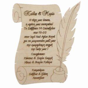Ξύλινο Προσκλητήριο Γάμου Βάπτισης Πάπυρος
