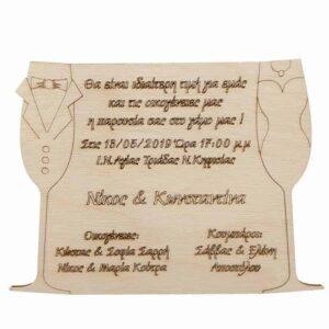 Ξύλινο Προσκλητήριο Γάμου Ποτήρια