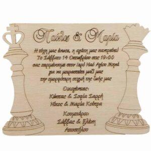 Ξύλινο Προσκλητήριο Γάμου Πούλια