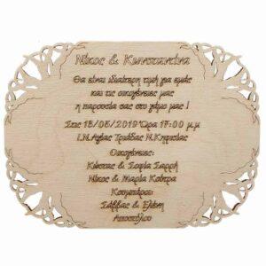 Ξύλινο Προσκλητήριο Γάμου Τσαλιά