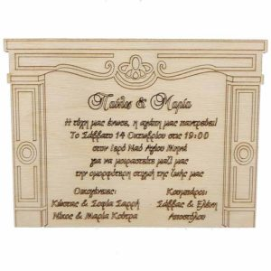 Ξύλινο Προσκλητήριο Γάμου Τζάκι