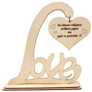 Δώρο Αγίου Βαλεντίνου Σταντ Love