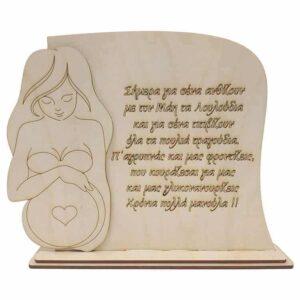 Δώρο Για Τη Γιορτή Της Μητέρας Σταντ Μαμά Έγκυος