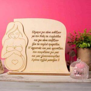 Δώρο Για Την Γιορτή Της Μητέρας Σταντ