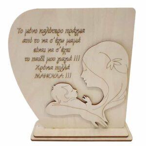 Δώρο Για Τη Γιορτή Της Μητέρας Σταντ Μαμά Με Μωρό