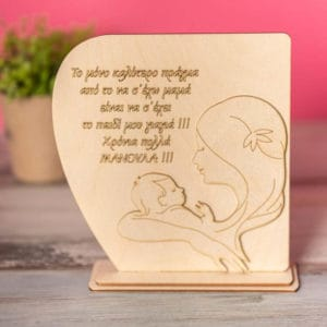 Δώρο Για Την Γιορτή Της Μητέρας Σταντ Μαμά Με Μωρό
