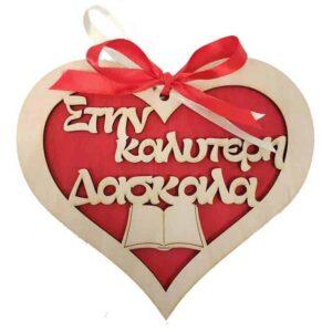 Αναμνηστικό Δώρο Για Δασκάλα Κόκκινη Καρδιά