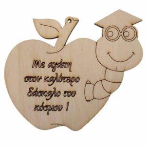 Αναμνηστικό Δώρο Για Δάσκαλο Μήλο