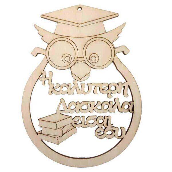 Αναμνηστικό Δώρο για Δασκάλα Κουκουβάγια Διάτρητο