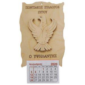Ξύλινο Ημερολόγιο Ποντιακός Αετός