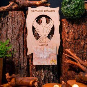 Ημερολόγιο Ποντιακός Αετός
