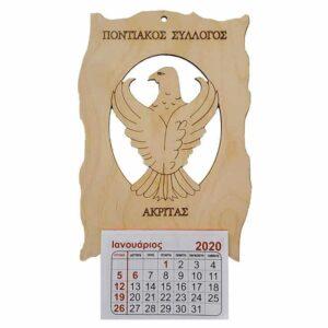 Ημερολόγιο Ποντιακός Αετός Διάτρητο