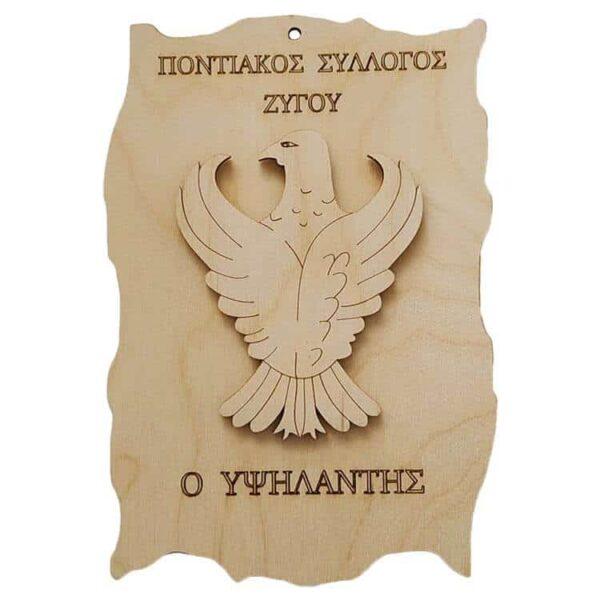 Ξύλινο Ημερολόγιο Τοίχου Ποντιακός Αετός