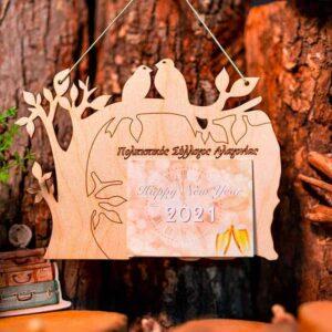 Ημερολόγιο Δέντρο