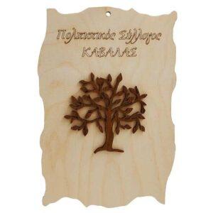 Ξύλινο Ημερολόγιο Τοίχου Δέντρο Ζωής