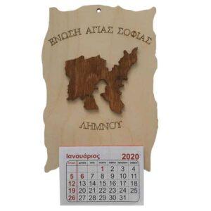 Ημερολόγιο Νησιωτικού Συλλόγου