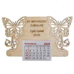 Ξύλινο Ημερολόγιο Τοίχου Πεταλούδες
