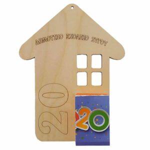 Ξύλινο ημερολόγιο τοίχου Σπίτι