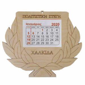 Ξύλινο Ημερολόγιο Στεφάνι