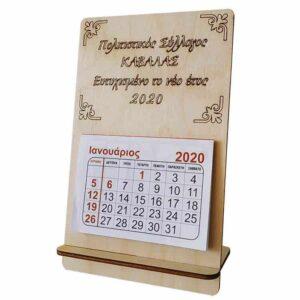 Ξύλινο Ημερολόγιο Σταντ